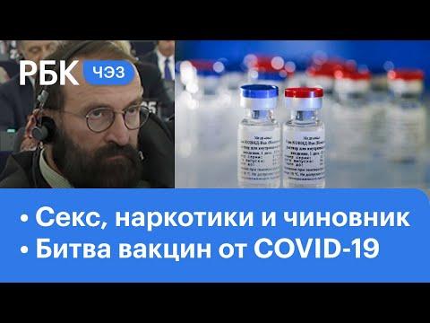 Секс-вечеринка и наркотики депутата-консерватора | Битва вакцин от коронавируса COVID-19 в мире
