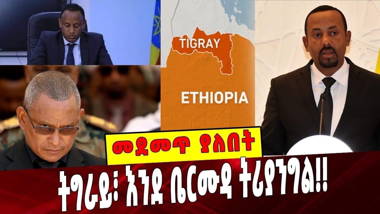 Download Ethiopia: መደመጥ ያለበት ልዩ ዕለታዊ ትንታኔ❗️ Debretsion   Getachew reda abiy ahmed   Isayas   Tigray
