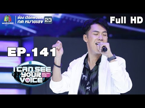 I Can See Your Voice -TH | EP.141 | ตั้ม วราวุธ  | 31 ต.ค. 61 Full HD