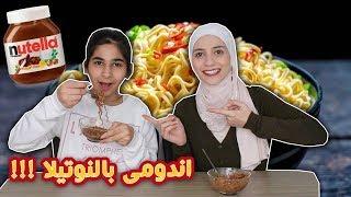 تجربة وصفات المشتركين الغريبة l جربنا شعر بنات مع سفن شوفوا شو صار !!