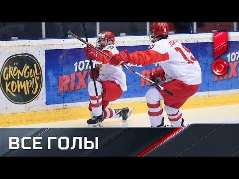 28.04.2019 Россия (U-18) - Швеция (U-18) - 3:4 (ОТ). Все голы