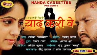 Yaad Kari Ve latest Garhwali Song BY Nanad Jakhmola   Best Uttrakhandi Song 2018  