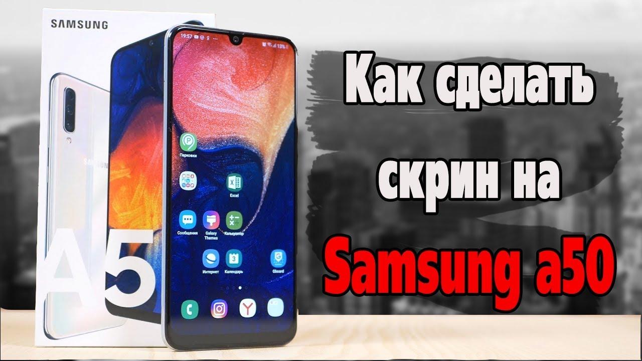 Как сделать скриншот экрана на самсунг а50 2019 - YouTube