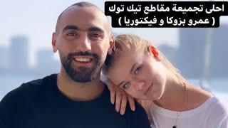 تجميعة احلى مقاطع على تيك توك ( عمرو بزوكا و فيكتوريا )