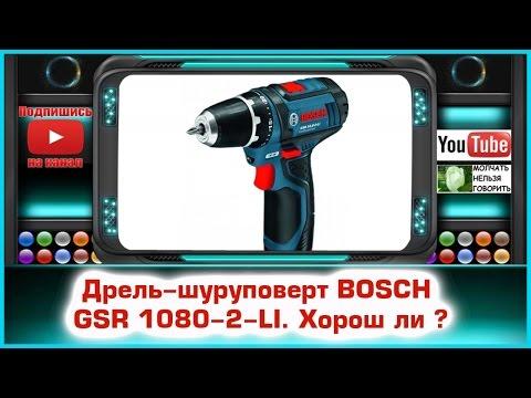 220 Вольт - Купить шуруповерт Bosch  li