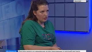 Смотреть видео РОССИЯ 24 ИВАНОВО ВЕСТИ ИНТЕРВЬЮ А. ИВАНОВА онлайн