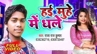 इसे कहते है भोजपुरी गाना | Ae Raja Ji Naya Sadi Ta La Di | Raja Rajkumar | Bhojpuri Song 2020 New