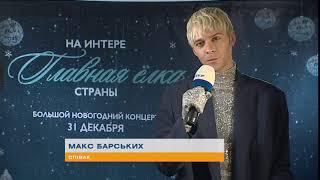 Макс Барских поздравляет всех с наступающими праздниками!(, 2018-12-26T19:00:03.000Z)