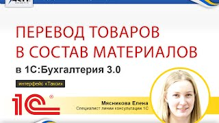 Перевод товаров в состав материалов в программе  1С:Бухгалтерия 3 0