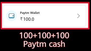 100+100+100 Paytm cash || ONE MAN TECHNOLOGY ||