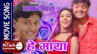 Hey Maya | Nepali Movie Aafnopan Song | Ramesh Upreti | Niruta Singh | Rajesh Hamal