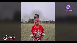 เจาะชีวิตนักฟุตบอลน้องเล็กสุดทีมหมูป่าอะคาเดมี