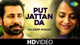 Putt Jattan De | Kuldeep Manak | Bailaras