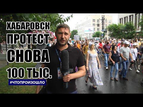 #Хабаровск Протест Снова 100 тыс. #ЧТОПРОИЗОШЛО
