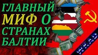 Миф о советской щедрости. Страны Балтии развились благодаря инвестициям СССР?