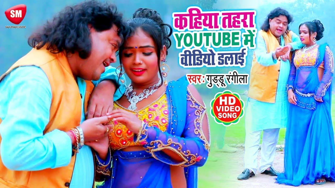 #Guddu Rangila का सबसे बड़ा #VIDEO SONG | कहिया तहरा YOUTUBE में वीडियो डलाई | New Bhojpuri Song 2020