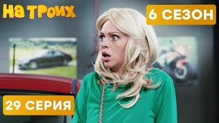 БЛОНДИНКА на СТО - На троих - 6 СЕЗОН - 29 серия