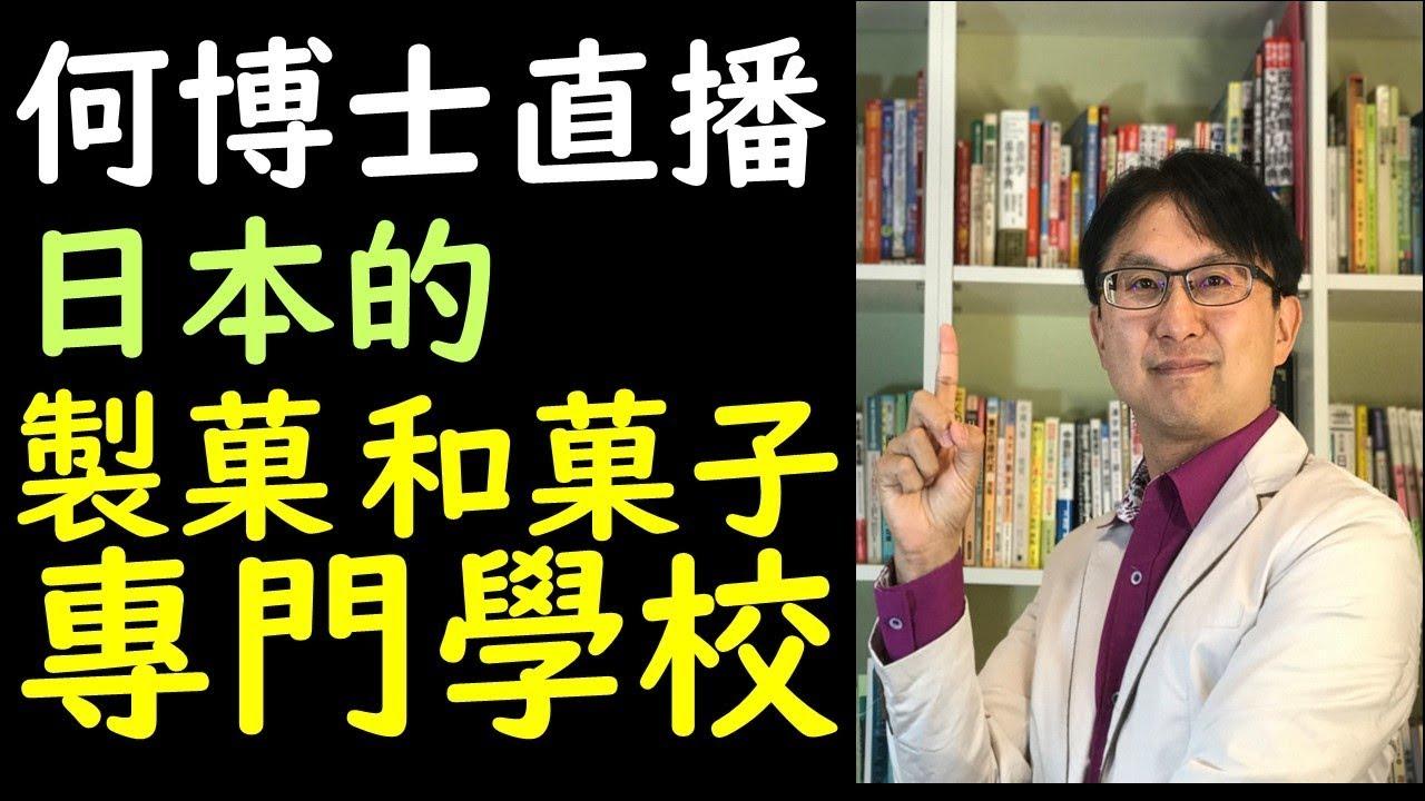 何必博士的基礎日語日本留學代辦推薦--日本的製菓專門學校經驗談 - YouTube
