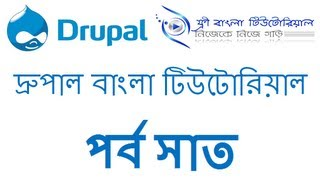 Drupal Bangla Tutorial (Part-7)