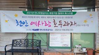 천안호두과자, 무료급식소 후원기업
