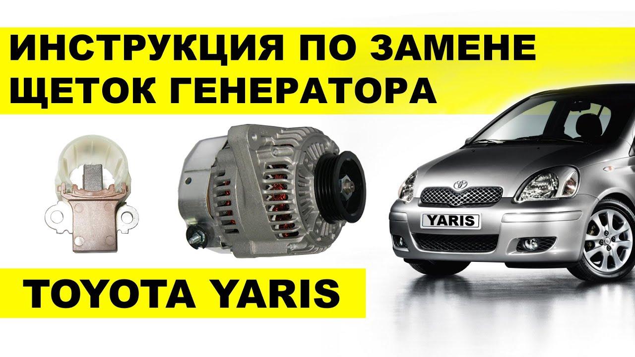 Тойота Ярис