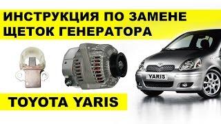 Як замінити щітки генератора Тойота Яріс
