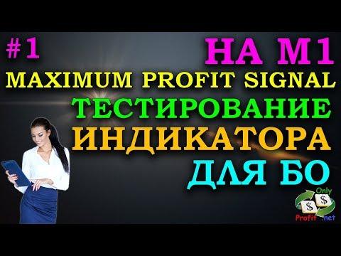 ТЕСТ ИНДИКАТОРА ДЛЯ БИНАРНЫХ ОПЦИОНОВ MAXIMUM PROFIT SIGNAL #1 BINOMO / OLYMP TRADE / POCKET OPTION