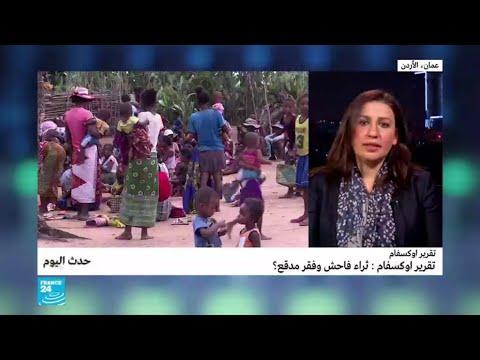 تقرير أوكسفام : ثراء فاحش وفقر مدقع؟  - نشر قبل 4 ساعة