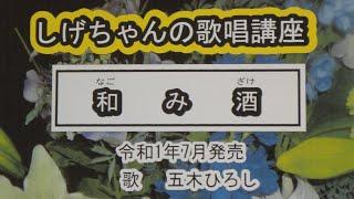 「和み酒」しげちゃんの歌唱レッスン講座/五木ひろし・令和1年7月発売