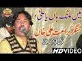 Download Main Malang Han Ya Ali Da | Singer Karamat Ali Khan | Live Show Chakwalian 2018 | HD  MP3 song and Music Video