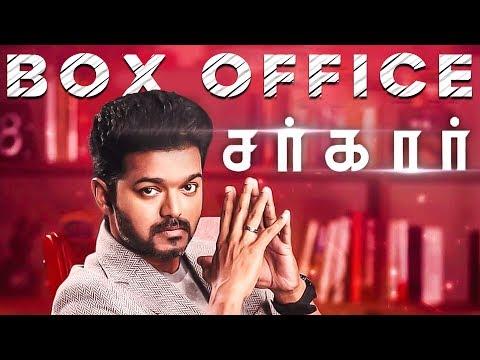SARKAR RECORD: Thalapathy Vijay's Biggest Ever Opening | AR Murugadoss