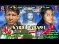 Download Mp3 New Santali Christian MP3 Song 2019S||Album-Sardi Rabang||Ramochandra&Deepa