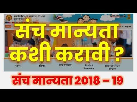 संच मान्यता - Sanch Manyata 2018/19