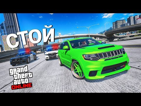 Полицейская Погоня за Jeep SRT Trackhawk в GTA 5 Online! Полицейские Догонялки в ГТА 5