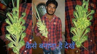 Flower of Date palm ! कैसे बनाया जाए खजूर पत्ते से बने फूल   Indian art!