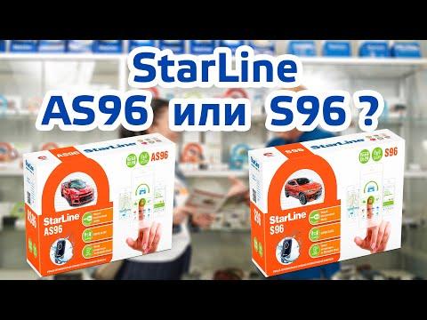 StarLine AS96 или S96. Что выбрать?