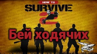 Стрим - How to Survive 2 - Бей ходячих