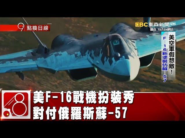PK毒蛇F-16!美飛行員揭密 F-35常遭痛宰《8點換日線》2019.01.19