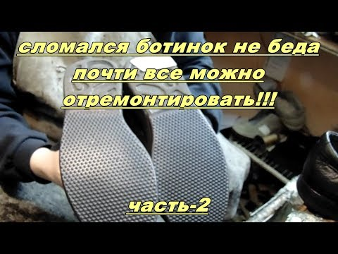Лопнула подошва.Профессиональный ремонт.часть-2. ремонт обуви.