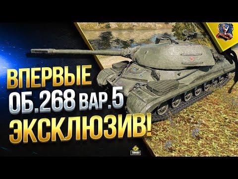 Эксклюзив - Об.268