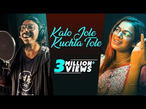 Kalo Jole Kuchla Tole Lyrics - Iman Chakraborty | কালো জলে কুচলা তলে)
