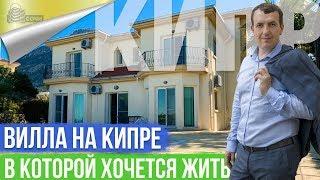 Вилла где хочется Жить недвижимость Северный Кипр