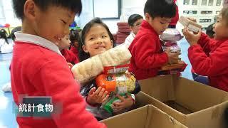 [幼稚園部18-19年] - 食物捐贈活動 : 讓愛傳出去