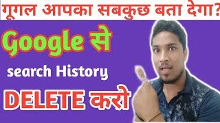How to clear google history!!my activity!!Google se history kaise mitaye