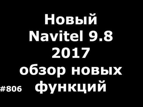 Новый Navitel 9.8 и карты 2017. Обзор новых функций Навител 9.8