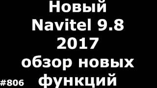 видео freeNavitel.ru Всё для Навител Навигатор