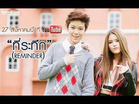 Main Tera Boyfriend Tu Meri Girlfriend - Na Na Na Na (Thai Mix) | J Star