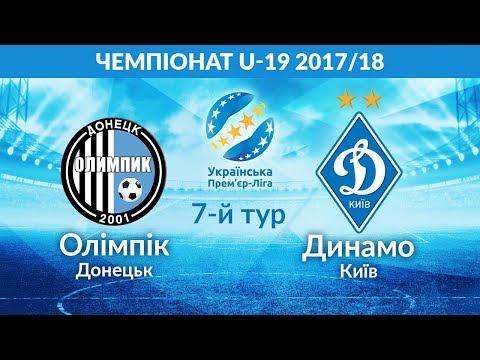 LIVE! U-19. ОЛІМПІК Донецьк - ДИНАМО Київ