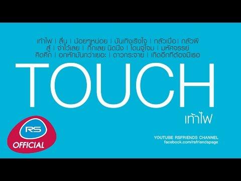 TOUCH เท้าไฟ : รวมเพลง ทัช ณ ตะกั่วทุ่ง   Official Music Long Play