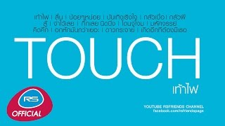 TOUCH เท้าไฟ : รวมเพลง ทัช ณ ตะกั่วทุ่ง | Official Music Long Play